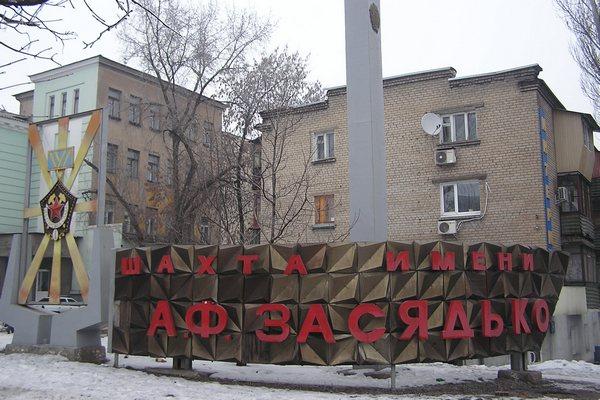 shahta_zasyadko3_600_6